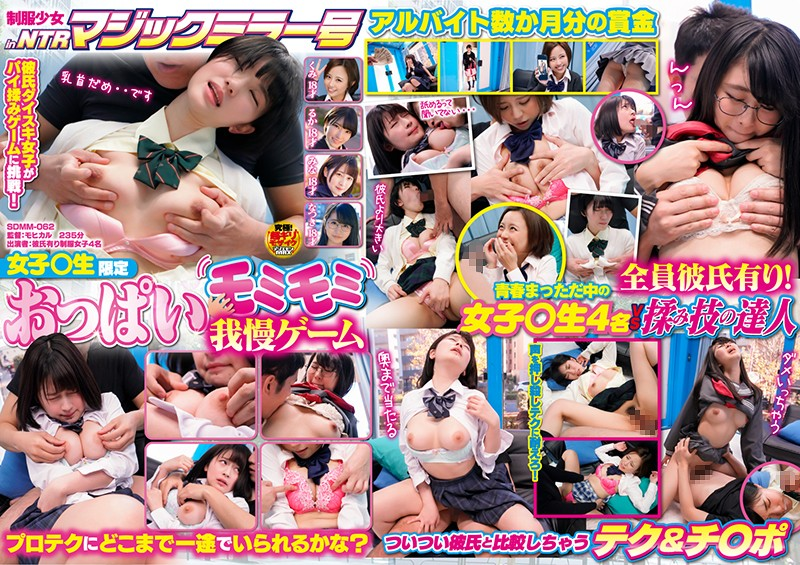 SDMM-062 xxx movie S********ls In Uniform In The NTR Magic Mirror Number Bus S********ls Only A Titty Rubbing