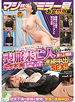 """Magic Mirror Room Obon Special Edition """"I Haven't Fucked Once Since My Husband Died"""" Mourning Dress Widow Gets Counseling In Magic Mirror Room, Caressing An Unsatisfied Young Wife And Fucking Each Other Like Animals Until Creampie!! Download"""