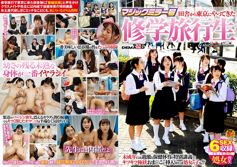 SDMM-093 best jav  Magic Mirror Number Barely legal countryside S*****ts are on a school trip to Tokyo. Taking part in