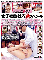 SOD Female Employees In-Office Special Aesthetician Salon Download