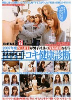SOFT ON DEMAND 2007 In House Handjob Inspections 下載