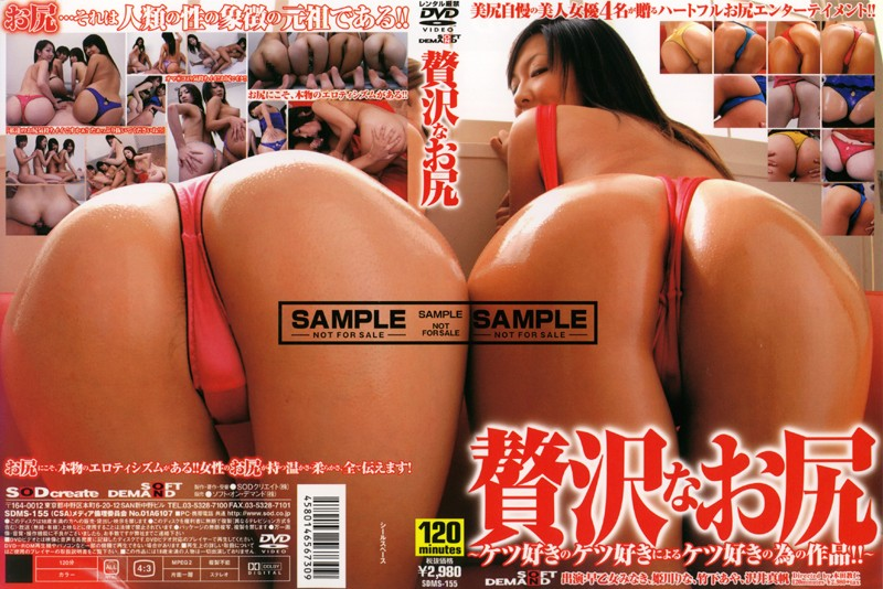 SDMS-155 download or stream.