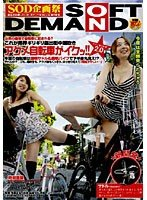This is the limit exposed in the middle of the town and made to cum Orgasm on a Bicycle!! Volume 2 Orgasm! 下載