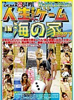 SOD's Life Is Full Of Dramas Game In A Seaside Clubhouse 2007 下載