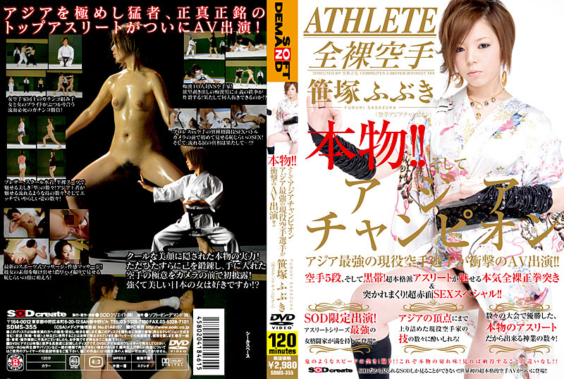 SDMS-355 asian porn video Fubuki Sasatzuka The Real Thing! And The Asian Champion. Asia's Strongest Active Karate Fighter Makes A Shocking Porn