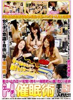 Perverted Male Fantasy Series Vol.11. I Can Use Erotic Hypnosis!! Download