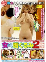 Perverted Male Fantasy Series Vol.12. The Costume That Transforms You Into A Woman 2 Download