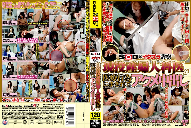 SDMS-434 Real Life Gynecologist Mixes Work With Pleasure For Climaxes & Creampies