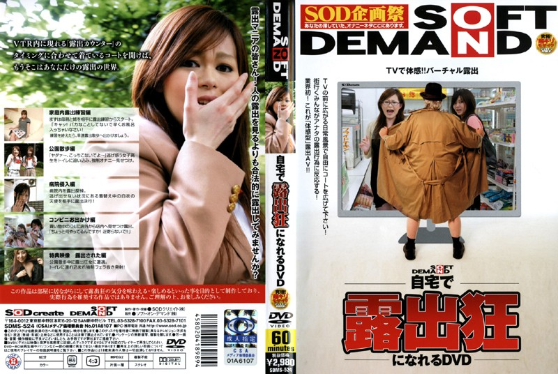 SDMS-524 Exhibitionism At Home. Become and enthusiast DVD. - Variety, Digital Mosaic