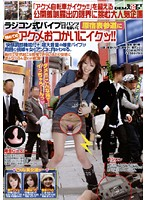 Made to Walk Through Harajuku With a Radio-Controlled Vibrator Inside Her: We Can Make Her Cum For First Time! Download