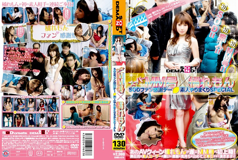 SDMS-679 best jav Super #MM & Remon Tachibana – SOD Fan Thanksgiving Day – Amateur Fuck-All-The-Time SPECIAL