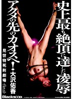 Exhibition Punishment Theater - Final - The Ultimate Climaxing Torture & Rape - Chaos As They Cum! Yuka Ozawa 下載