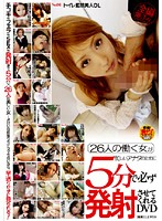 These 26 Working Girls Know You're Busy And Will Be Sure To Make You Cum In 5-Minutes 下載