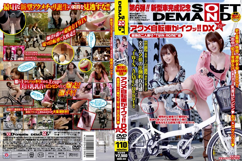 SDMS-942 his is the limit exposed in the middle of the town and made to cum The Acme Bike Is Cumming!! The 6th Form Of Acme
