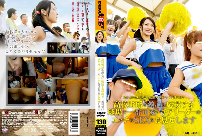 SDMS-982 download or stream.