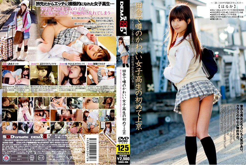 SDMS-986 download or stream.