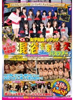 Here Cums The SOD Female Employees!! Presenting The New Employees Of The Spring. Mixed Bathing Hot Spring Orgy Bus Tour Download