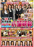 SOD Female Employees The First Store Training 下載