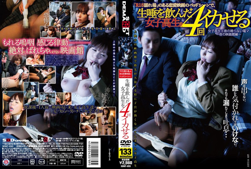 SDMT-093 During A Romantic Movie's R-15 Love Scene We Make A Spit Swallowing Schoolgirl Cum 4 Times. - Variety, Schoolgirl, Groping