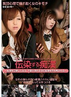 Molester Infection - Girls Who Witnessed Molesters Desire Molesters So Much Their Panties Are Dripping Wet - Download