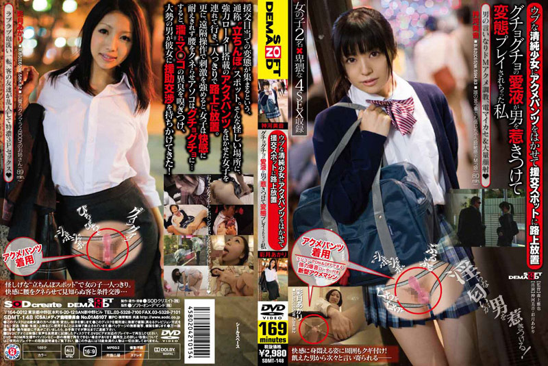 SDMT-148 Left Alone at an Infamous Pick-up Spot Innocent Barely Legals Wearing Vibrating Panties Get Approached by Strange Men in a Matter of Minutes! - Variety, Threesome / Foursome, Mion Kamikawa, Facial, Akari Satsuki (Mei Iwasa)