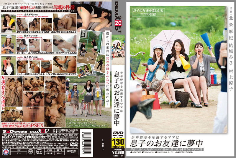 SDMT-157 jav hd Cheering On Their Local Youth Team These Hot Baseball Mamas Are Their Son's Friends' Dreams