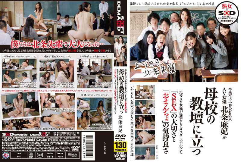 SDMT-181 The Most Famous Graduate, The Porn Actress Maki Hojo Stands On The Platform In Her Old School. Maki Hojo