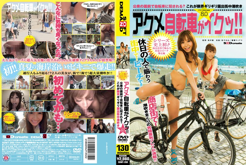 SDMT-260 This is the limit exposed in the middle of the town and made to cum. The Acme Bike Is Cumming!! The 8th Form Of Acme