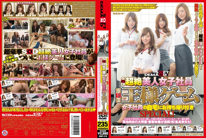 SDMT-278 japanese porn video SOD Ultra Super Beautiful Female Employees Chapter 18 Truth or Dare: Taking a Female Employee Back