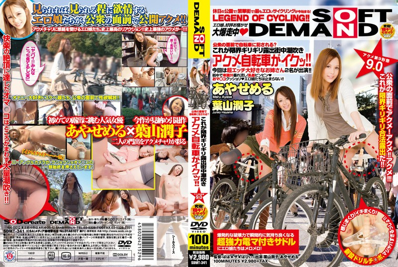 SDMT-341 This is the limit exposed in the middle of the town and made to cum Orgasm on a Bicycle!! Volume 9 Orgasm!