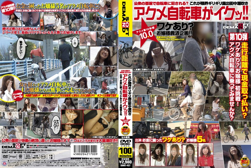 SDMT-437 japanese pron This is the limit exposed in the middle of the town and made to cum. The Acme Bike Is Cumming!! The