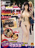 Naive And Shy Colossal Tits Student Council Schoolgirl Drinks A Weird Potion And Becomes Transparent Like The Invisible Man! 下載