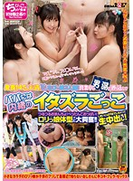 3 Under 145 cm Tall Girls Broke into the Men's Bath! Don't Tell My Dad: Dirty Prank Game Download