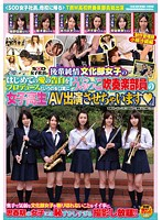 "SOD Female Employees Claim To Plan Declarations Of Love For Their Cultural Department Female Colleagues By Saying ""We're Going To Help The Wind Instrument Club Schoolgirls Make Their AV Debut."" Download"