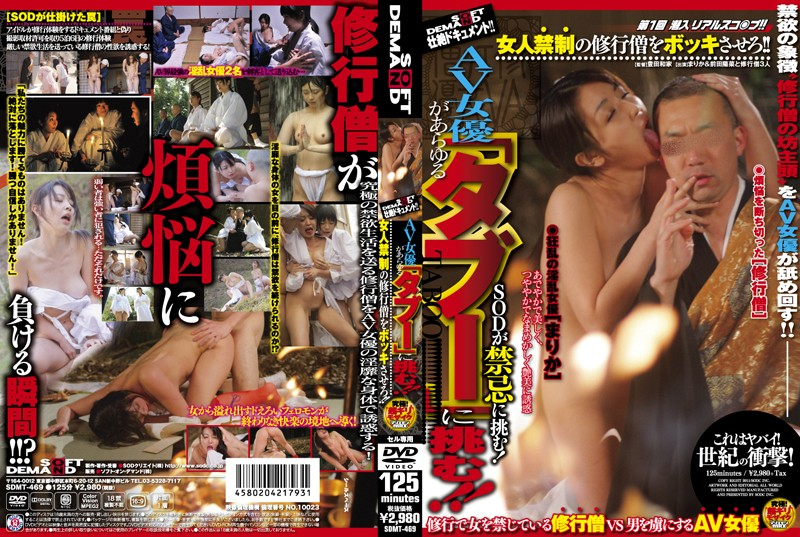 SDMT-469 full hd porn movies Immoral Porn Actresses Ravage a Group of Celibate Monks!!