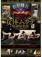 This Is The Legendary Rape Play Treating Women Like Insects- The Female Centipede Slave Club 下載