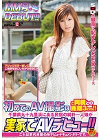 First porn filming 3cm away from her parents! A Naive girl makes her debut in porn at her own hose a lodge in Kujukuri Chiba!! Download