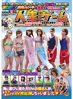 Soft On Demand On The Shonan Coast - Girls Having Fun At The Beach In The Middle Of Summer - Life Is Full Of Ups And Downs! The Game 下載