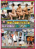 Female SOD Employees Get Dirty Orders: Natsuko Has to Secretly Film Her Three Coworkers While on Vacation Together! 下載
