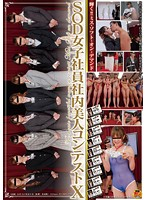 Soft On Demand Female Employees Shine! Miss Soft On Demand Company's Beauty Contest. 10 Download