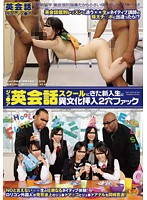 J*nior English School Foreign Student Gets Cultural Exchange 2 Hole Fuck. Download