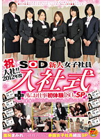 Welcome To The Company! 2012 Sod Fresh Face: The Welcoming Party And First Sex Experiences 180 Minutes SP 下載