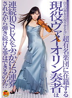 Professional Violinist Has to Keep Playing as She Gets Grabbed Toyed and Fucked from All Angles! Will She Be Able to Stay Focused Through a 15-Man Bukkake Session!? 下載