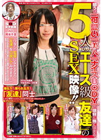 SOD Female Employee Chisato Okamoto From The Advertising Department I Will Coax My Friends If I Can Become A Director! She's Plans To Get SEX Footage Of 5 Of Her Cute Beautiful And Nice BODY Ace-Level Friends! Download