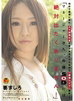 """Beautiful Girl Comes To Soft On Demand Interview With Zero AV Experience And Shoots An """"Extreme Rape"""" Video In Our Office. """"Mr. Manager, I Never Want To Do Another Video Again!"""" Mashiro Kaname . Download"""