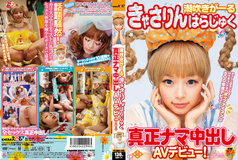 SDMT-773 Catherine Harajuku - Catherine Harajuku Squirting Girl. Real Raw Creampie AV Debut