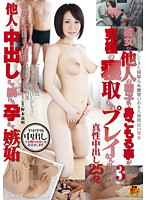 """A Couple With Cuckold Fantasies That Applied To SOD """"She Wants Other Men's Semen In The Ultimate Wife Stealing Play"""" Real Creampies 25 Blasts 3 下載"""