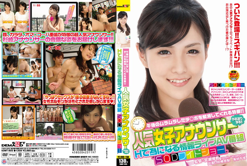 SDMT-805 A Popular Female Announcer Presents!! Live Porn Information Show That Is Dirty And Useful The SOD Variety Show