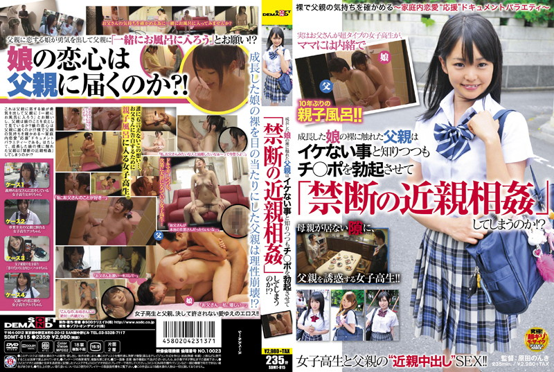SDMT-815 sex streaming Father Touches His Grown Up Daughter And Knows It's Wrong But Gets A Hard On. Will He Succumb To