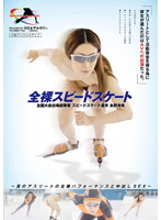 Country-wide Tournament Experience: Speed Skater Naked Speed Skating Miho Nagano Download
